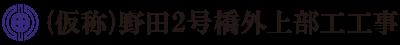 (仮称)野田2号橋外上部工工事